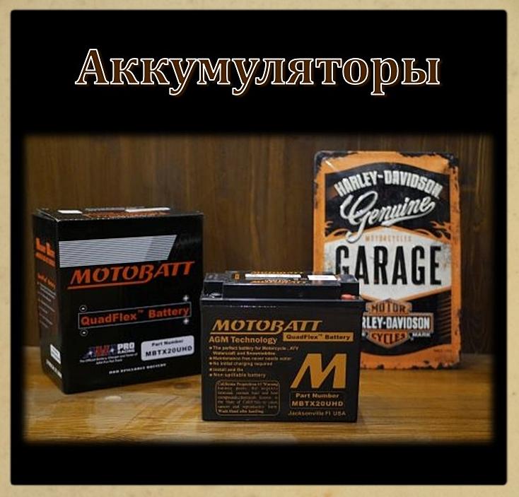 5 Аккумуляторы Motobatt для Harley-Davidson