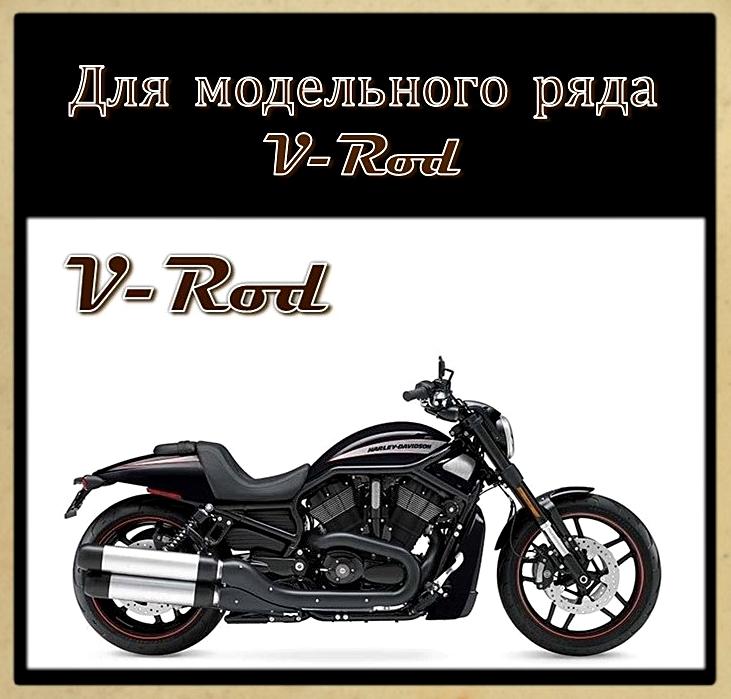 Воздушные фильтры для моделей V-ROD