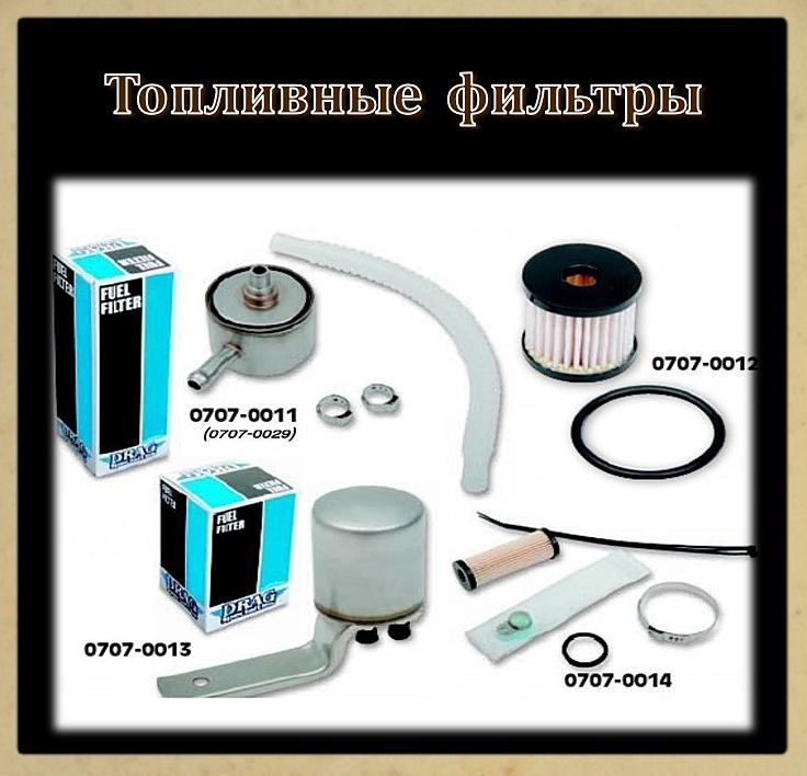 4 Топливные фильтры
